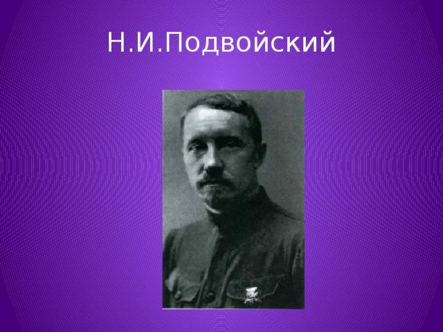 Н.И.Подвойский
