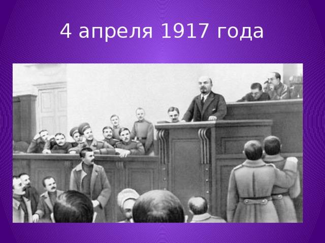 4 апреля 1917 года