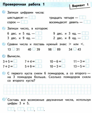Проверочная работа по математике 2 класс решение задач qbasic программа для решения задач