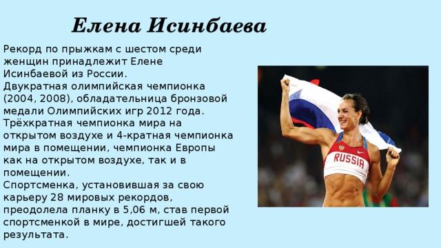 которые предлагаем, легкая атлетика в россии кратко слово кокосанка плод