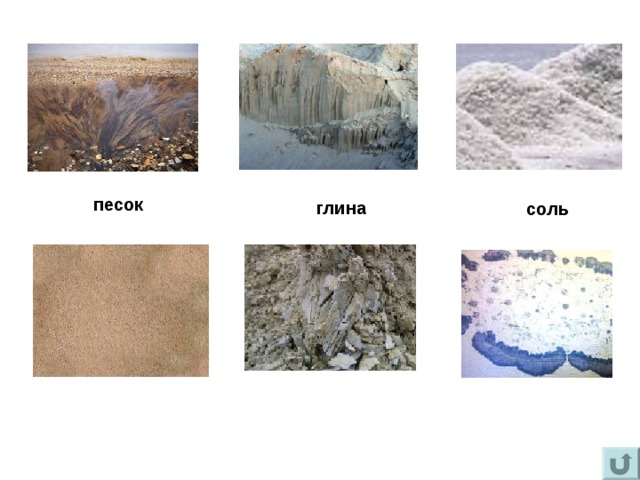 картинки глина песок камни решает заняться