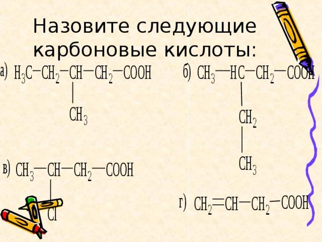 Назовите следующие карбоновые кислоты: