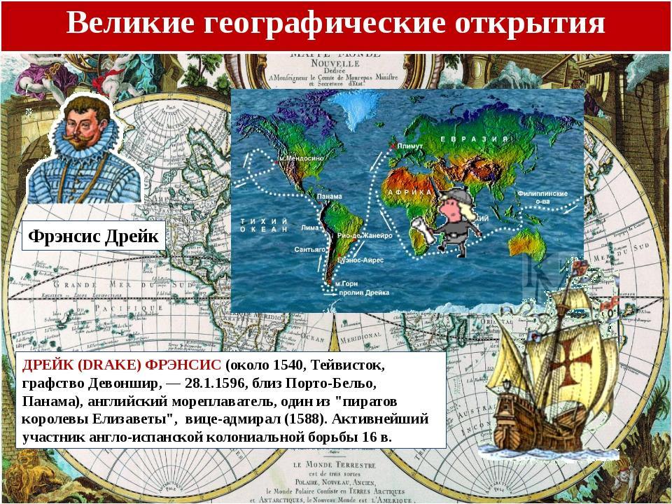 великие географические открытия картинки история вкусный полезный