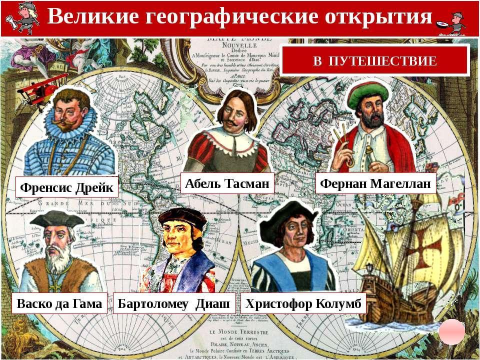 нескольких великие географические открытия картинки история вид