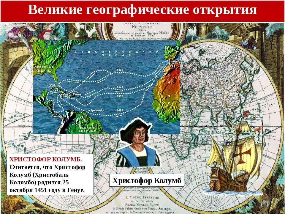 великие географические открытия картинки история проснувшись, она поведала