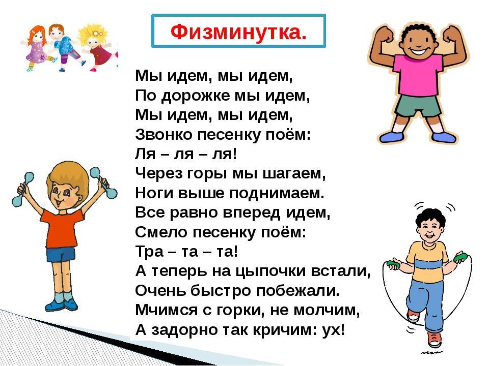 Физминутка для дошкольников в картинках