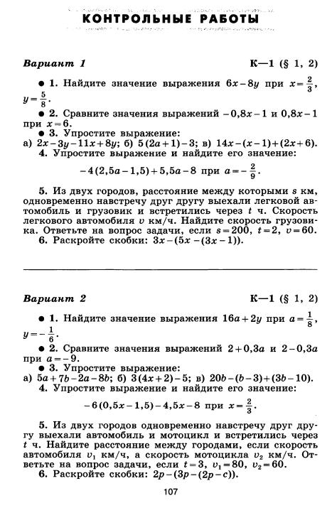Решение любых задач по математике 7 класс решение познавательной задачи фгос