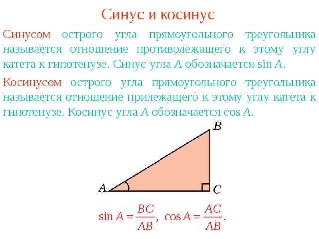 Задачи на решение треугольников 8 класс геометрия задача планирования производства стандартный метод решения