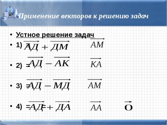 Презентация применение векторов решение задач решение задач с индексами