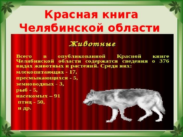 красная книга челябинской области фото