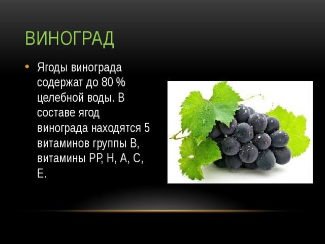 какой витамин содержит виноград