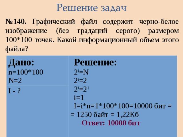 Информационный объем растрового изображения задачи с решением решение задач на скорость по матиматике