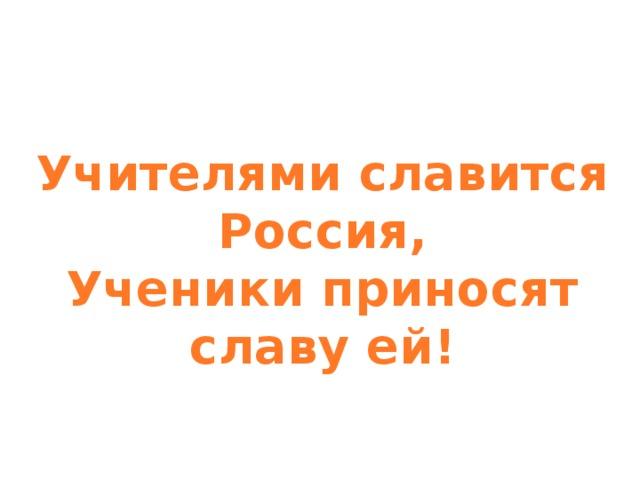 Картинки, картинки учителями славится россия