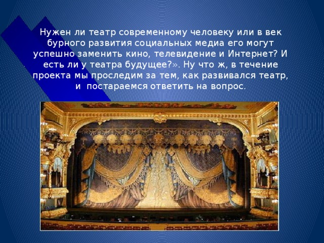Доклад музыкальный театр мира 8810