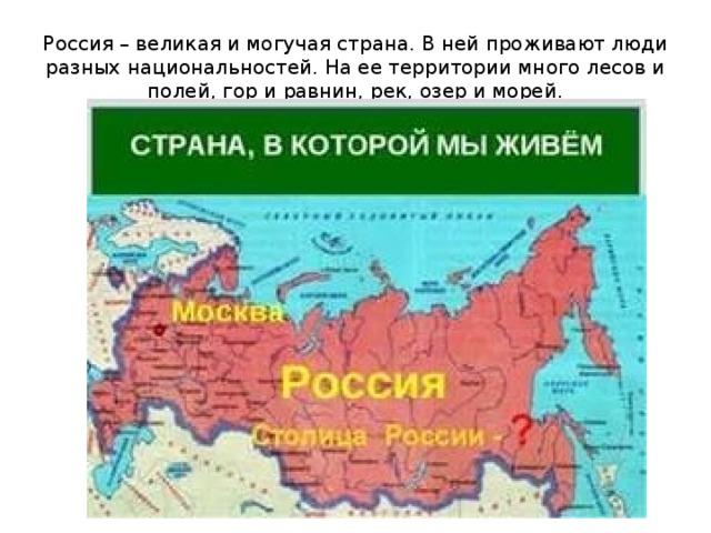 картинка великая и могучая россия