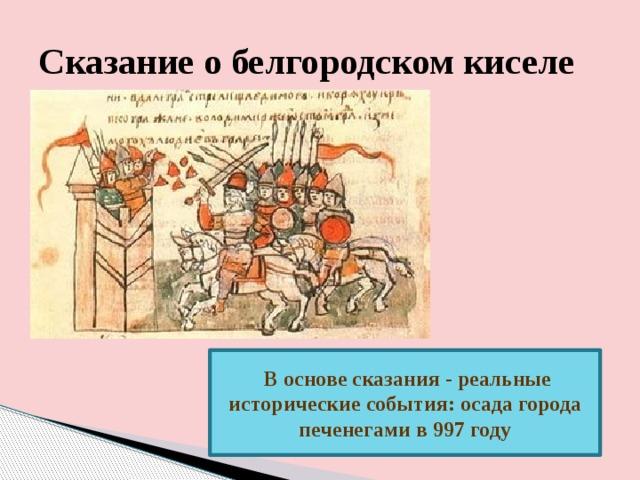 Картинки из сказания о белгородском киселе