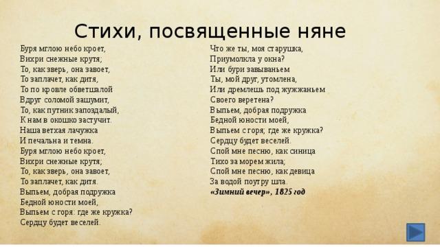 пушкин про няню и кружку стихотворение фотосессии
