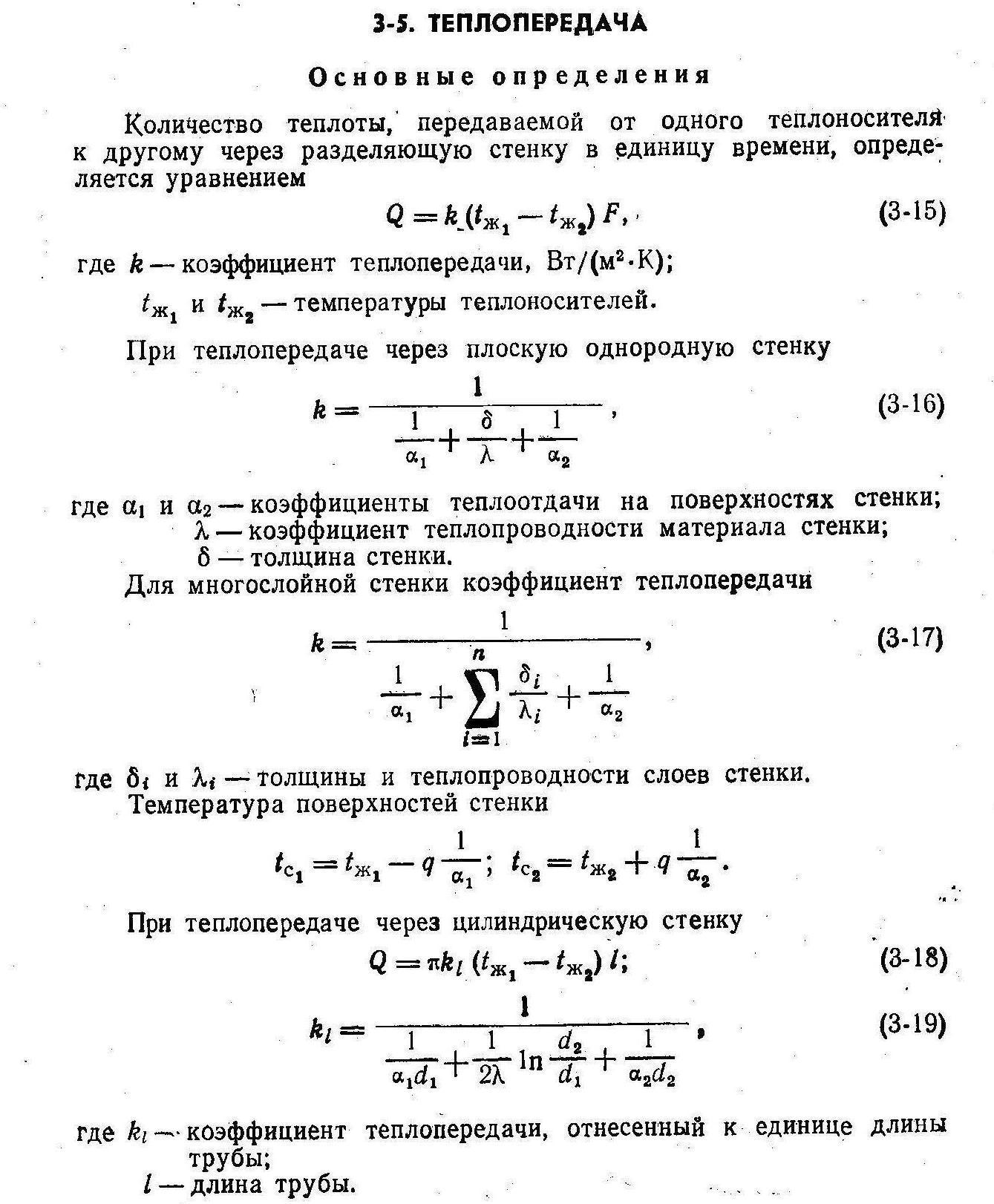 I решения задач по теплотехнике решение задач по сопромату изгиб и кручение