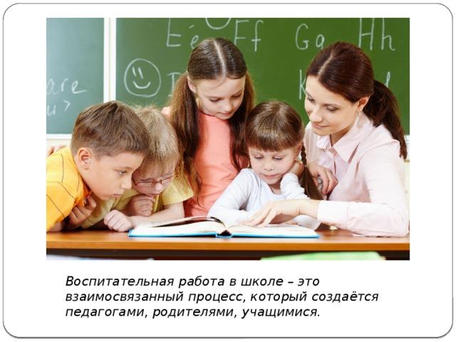 курсовая работа воспитательная работа в начальной школе