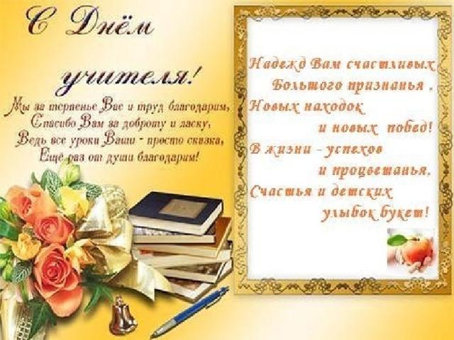 Поздравления с днем учителя в рамке для распечатки, пресвятой богородицы