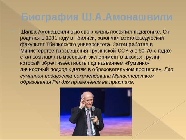 Педагогическая деятельность амонашвили реферат 4890