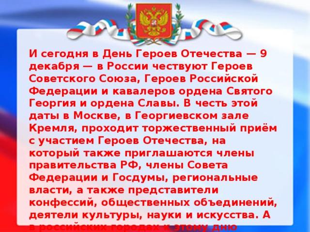 День героев россии поздравления стихи