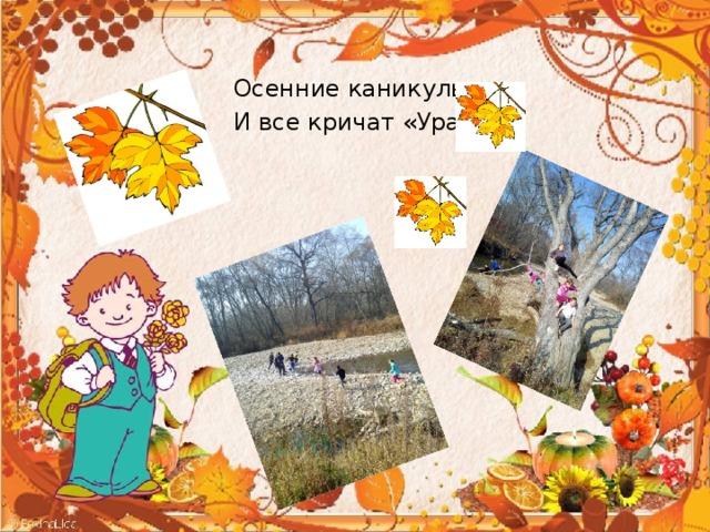 Каникулы открытки осенние, анимация