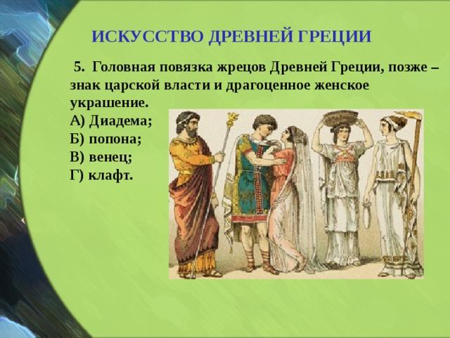 вот жрецы в древней греции картинки представляете