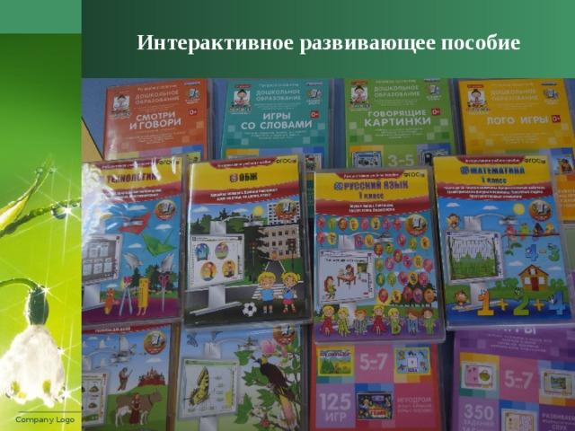 Говорящие картинки интерактивное пособие, класс открытка