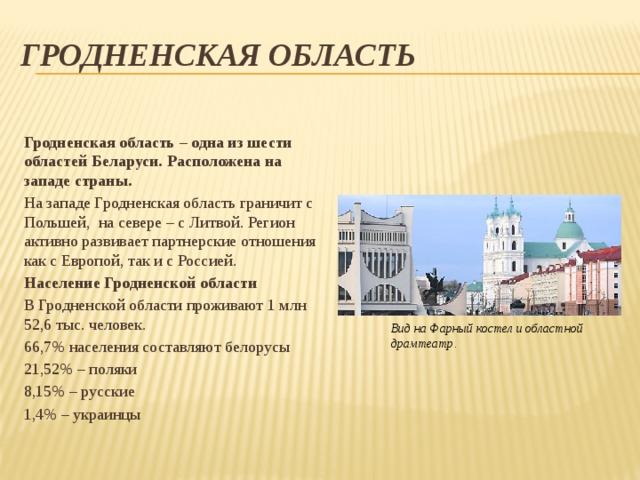 Открытки, картинка к 75 летию гродненской области