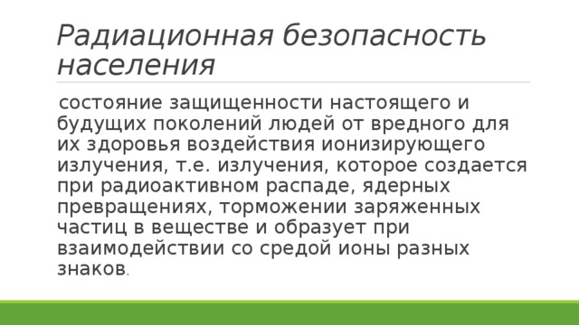 Доклад радиационная безопасность населения 4374