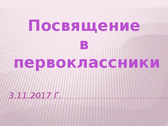 Посвящение в первоклассники 3.11.2017 г.