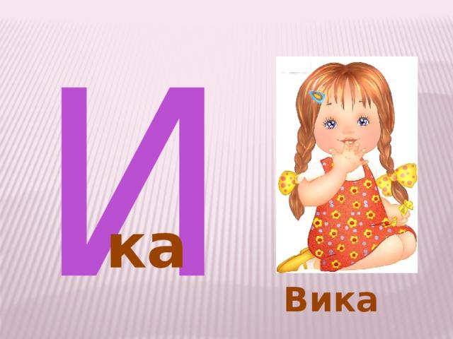 И  ка Вика