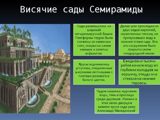 эссе по картинке висячие сады семирамиды может