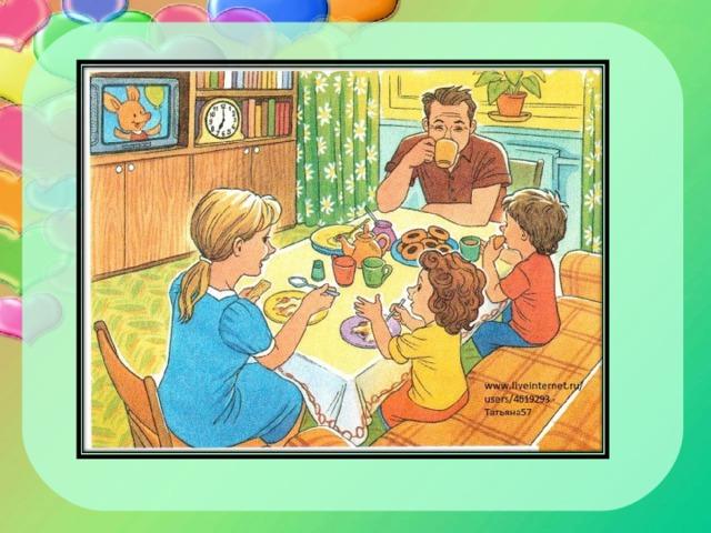 Серия картинок семейный ужин
