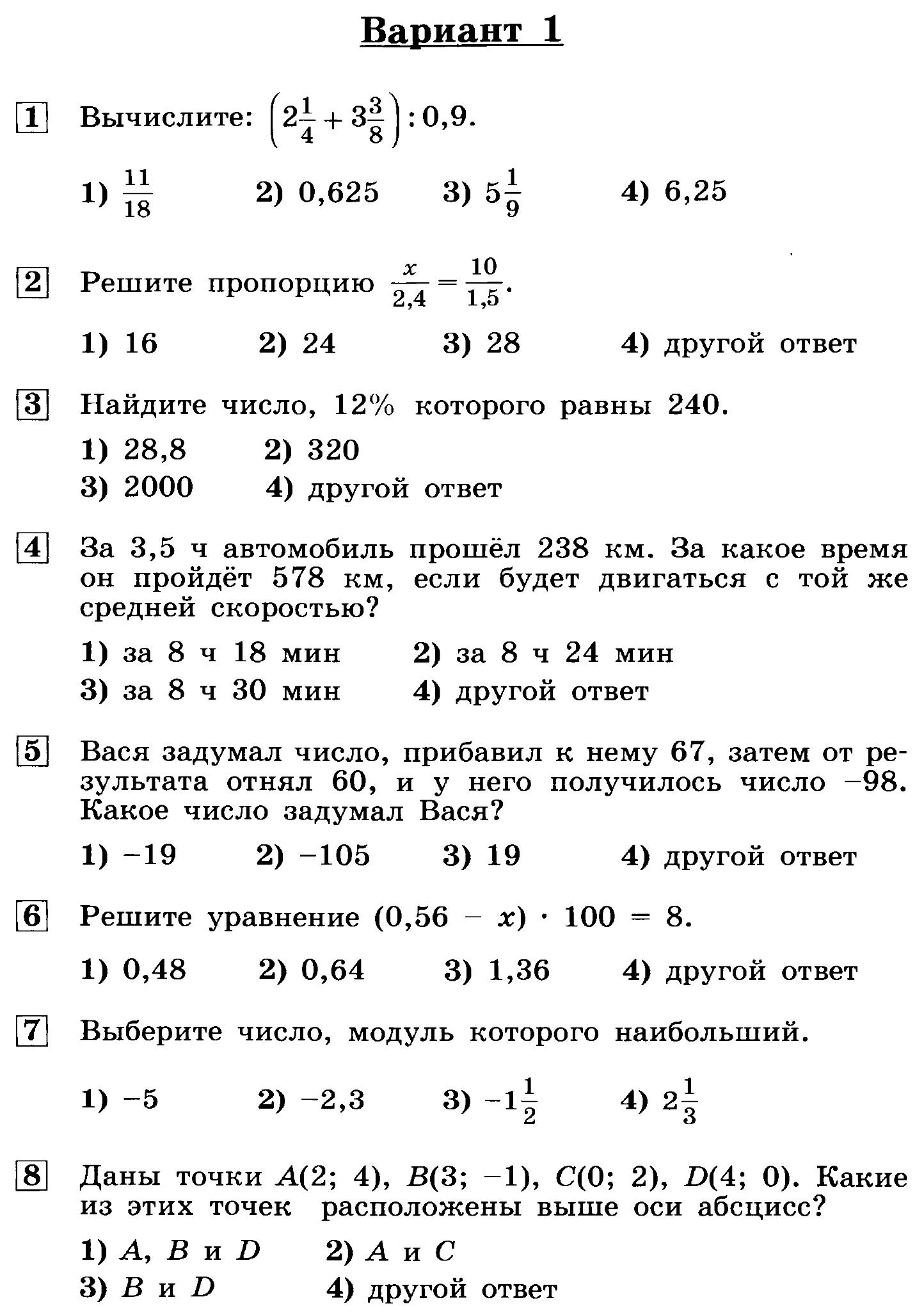 Итоговая контрольная работа по алгебре 10 класс мордкович ответы
