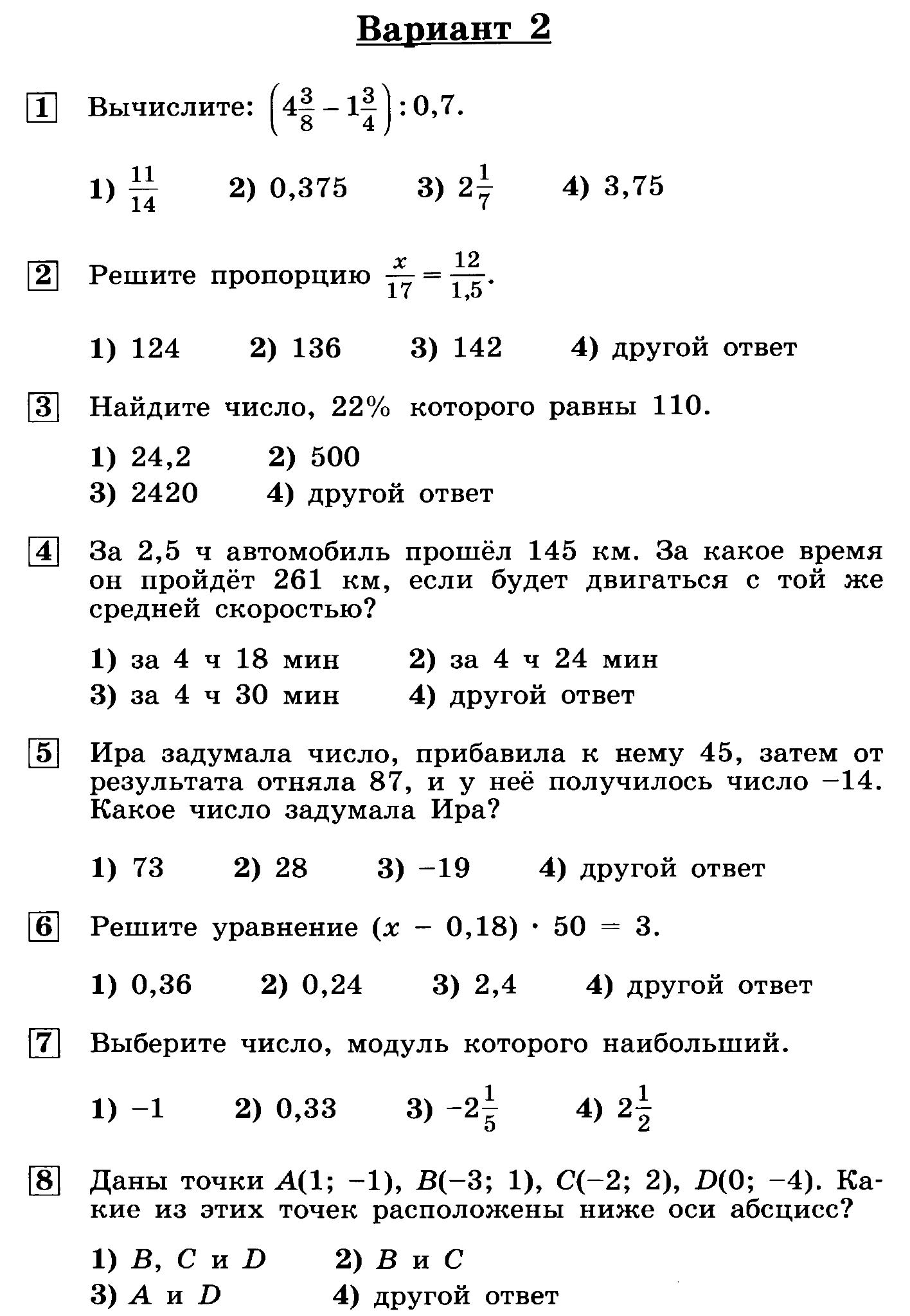 Формулы сокращенного умножения итоговая контрольная работа 3259
