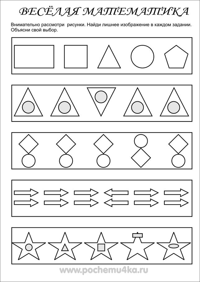 Картинки математические задания для средней группы