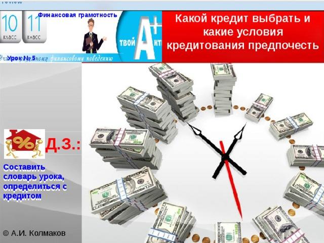 банк возрождение официальный сайт в москве