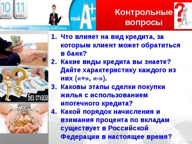 Дайте кредит ru