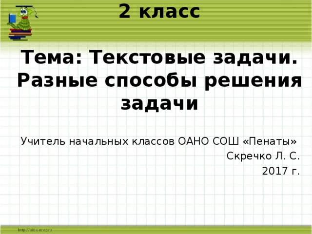 Методика решения задачи в начальной школы решение задач геометрии рабинович
