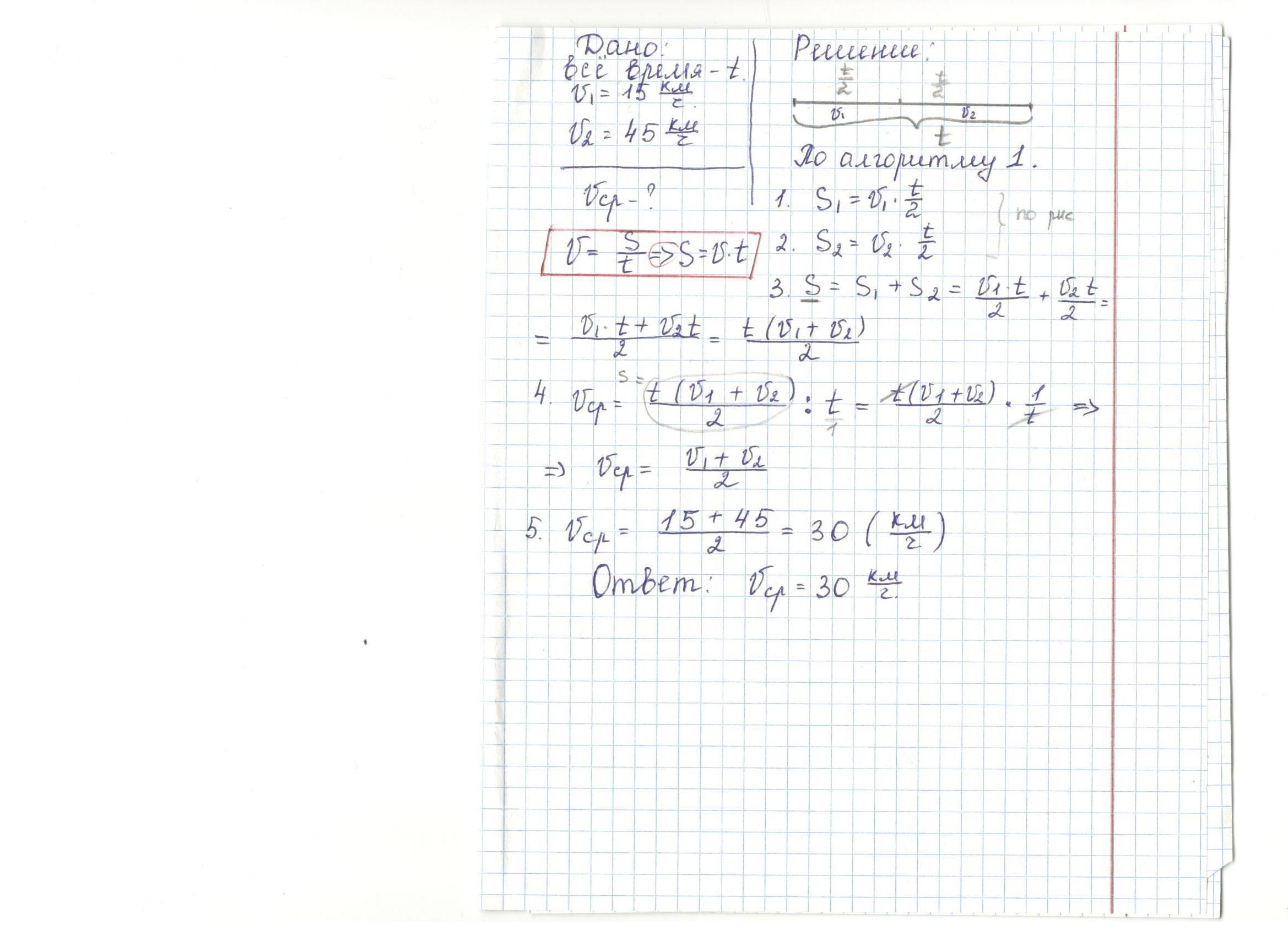 Решение задач о средней скорости решения задач по математике дорофеев миракова