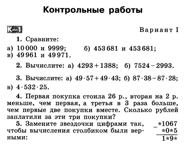 Контрольная работа по математике решать на компьютере 8442