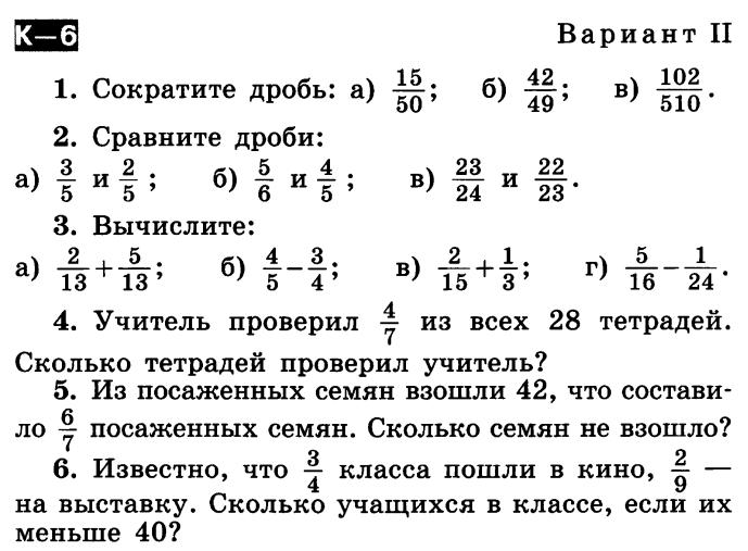 Контрольная работа по математике 5 вариант 1 1541