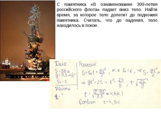 С памятника «В ознаменование 300-летия российского флота» падает вниз тело. Найти время, за которое тело долетит до подножия памятника. Считать, что до падения, тело находилось в покое.