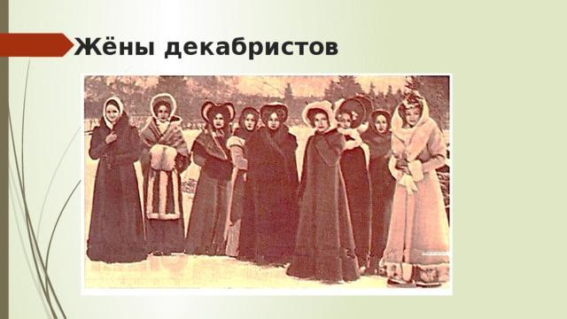 Декабристы жены проститутки проститутки петропавловска номера