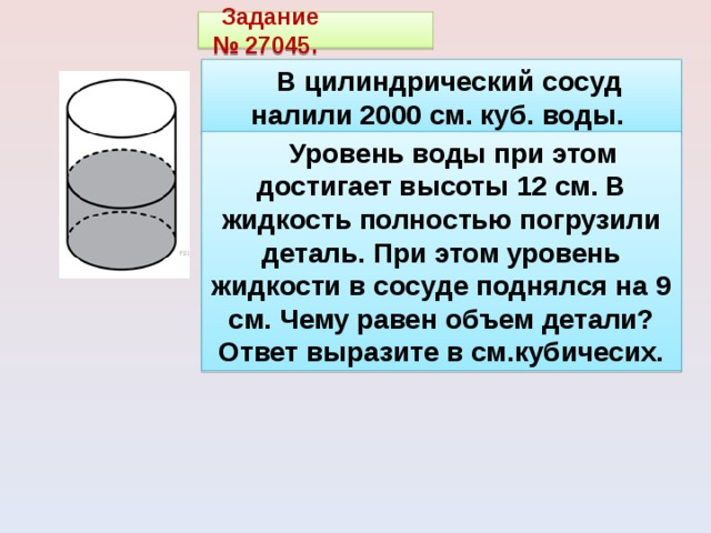 Объем цилиндра задачи и решения кинематика решение задач по термеху