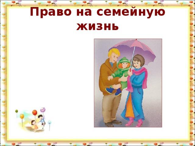пресечь права на семейную жизнь картинка для выкупа показали