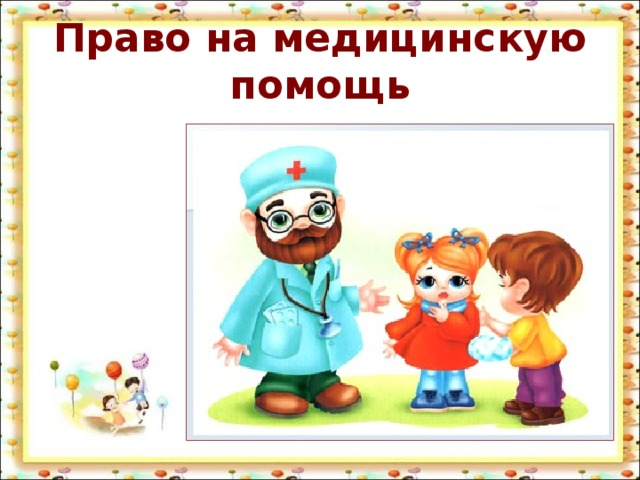 право ребенка на медицинское обслуживание