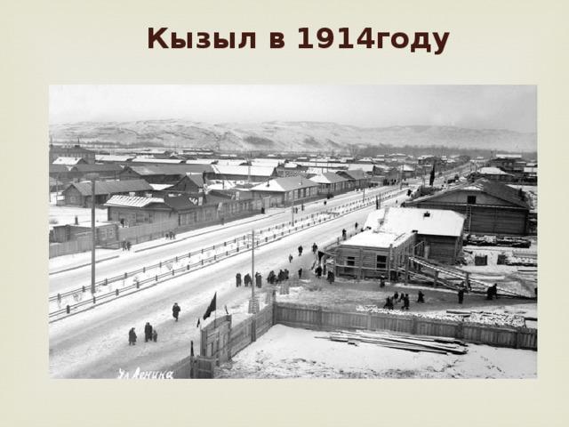 Тыва 1914 картинки